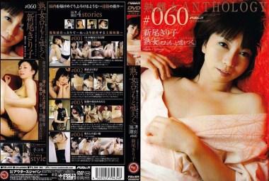 「熟女の口はもっと嘘をつく。」 熟雌女anthology #060 新尾きり子