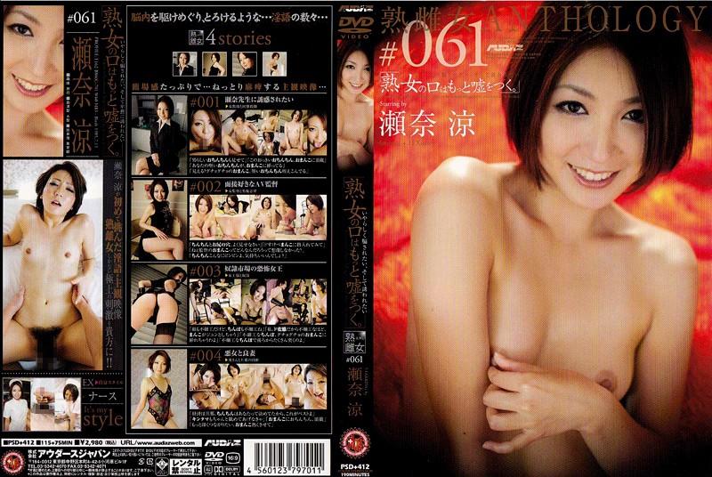 「熟女の口はもっと嘘をつく。」 熟雌女anthology #061 瀬奈涼