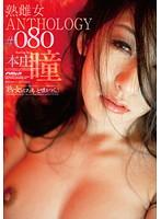 「熟女の口はもっと嘘をつく。」 熟雌女anthology #080 本庄瞳