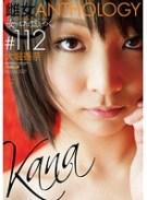 「女の口は嘘をつく。」 雌女ANTHOLOGY #112 大堀香奈