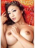 「熟女の口はもっと嘘をつく。」 熟雌女anthology #090 小早川怜子