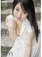 ずっと一緒に…。vol.01 ゆい編