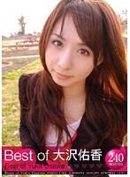 Best of 大沢佑香