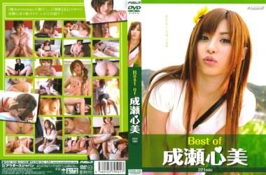 Best of 成瀬心美