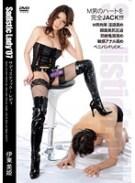 Sadistic Lady 07 伊東美姫