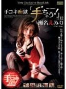 手コキ痴獄「手゛ちゃう!」 vol.12