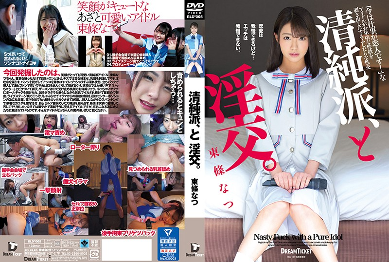 BLD-005 Sex With An Innocent. Natsu Tojo