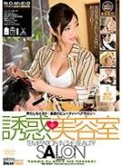誘惑◆美容室 水川スミレ