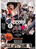 誘惑◆アパレルショップ 八乃つばさ