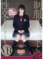 【VR】制服美少女と性交 VR 小枝成実