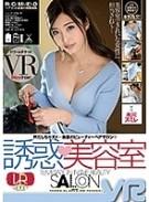 【VR】誘惑美容室 水川スミレ