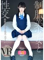 【VR】制服美少女と性交 VR 美甘りか