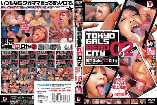 東京GalsベロCity 最後はオクチにスペシャル02 接吻とギャルと舌上...