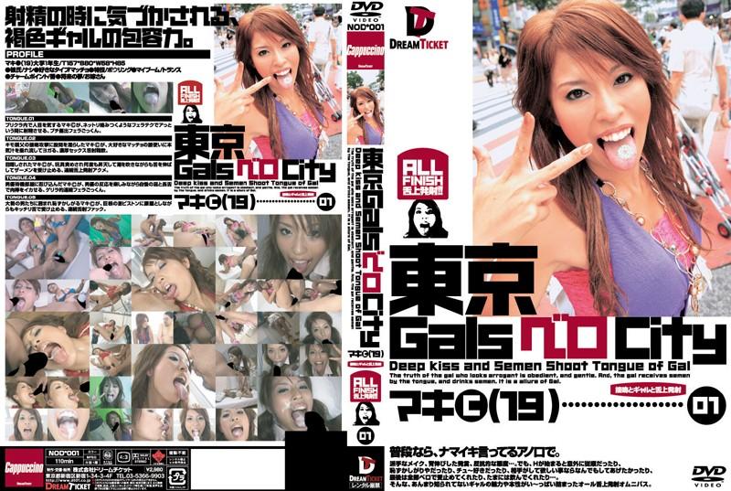 東京GalsベロCity 01