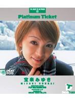 Platinum Ticket 宝来みゆき