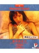 Platinum Ticket 04 池乃内るり