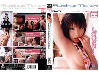 Platinum Ticket 26 中谷あいみ