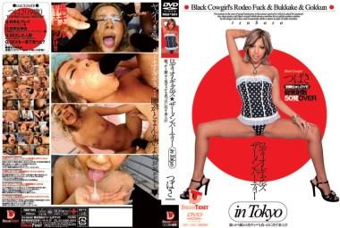 ロディオ・ギャルズ★ザーメン・パーティー in Tokyo 騎っかり腰ふり黒ギャルを真っ白に汚す素人汁 つばさ