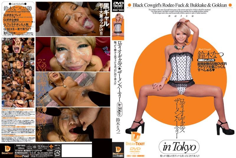 ロディオ・ギャルズ★ザーメン・パーティー in Tokyo 騎っかり腰ふり黒ギャルを真っ白に汚す素人汁 鈴木なつ