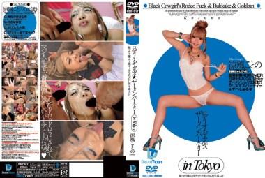 ロディオ・ギャルズ★ザーメン・パーティー in Tokyo 騎っかり腰ふり黒ギャルを真っ白に汚す素人汁 涼風ことの