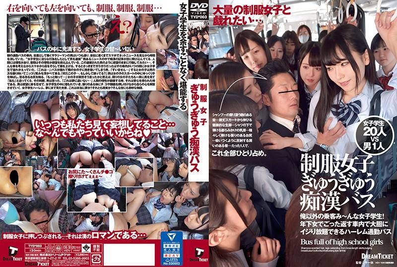 TYD-003 Uniformed Girl's Squeaky XXX Bus
