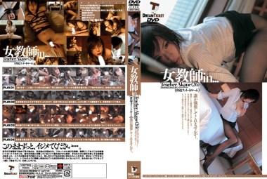 女教師in… [脅迫スイートルーム] Teacher Akane(26)