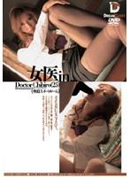 女医in… [脅迫スイートルーム] Doctor Chihiro(25)