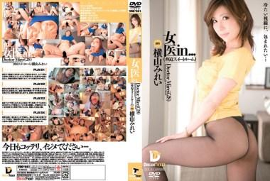 女医in… [脅迫スイートルーム] Doctor Mirei(28)
