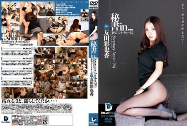 秘書in… [脅迫スイートルーム] Secretary Ayaka(26)