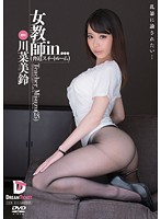 女教師in… [脅迫スイートルーム] Teacher Misuzu(25)