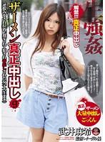 生強姦ザーメン真正中出し 9 (逆恨みをされ拉致監禁されて犯され中出しされた女子大生まき) 武井麻希