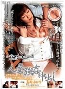 人妻強姦中出し 理不尽に犯され中出しされた美人妻 真田ゆかり