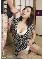 美熟女センズリ鑑賞 5 ~チ○ポを見たくて仕方がない美熟女たち~