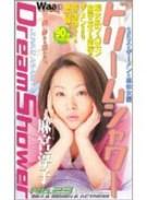 ドリームシャワー No.23 麻宮淳子