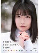 半年前まで処女だったあの娘が、精子飲む。 芦田知子