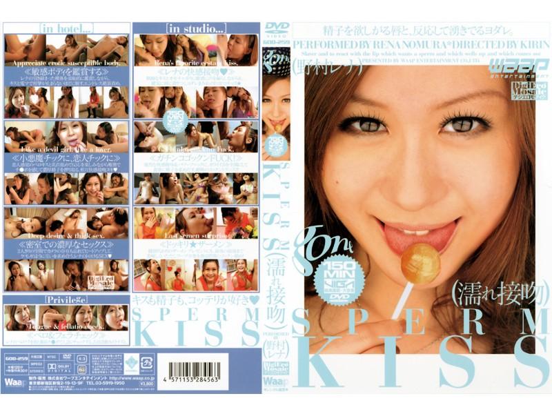 SPERM KISS(濡れ接吻) (野村レナ)
