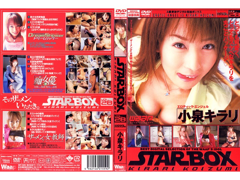 STAR BOX 小泉キラリ