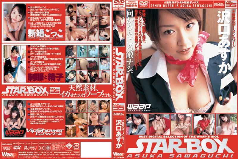 STAR BOX 沢口あすか