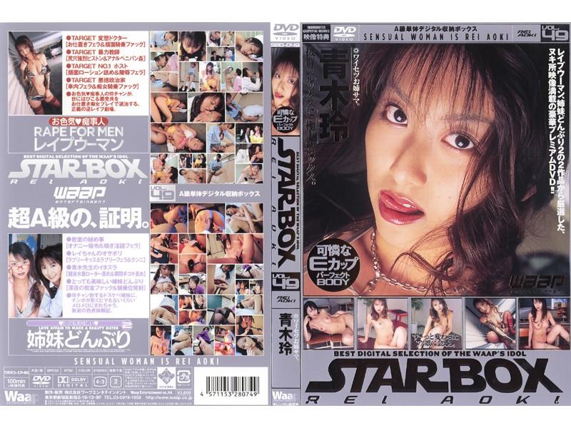 STAR BOX 青木玲