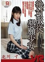 【VR】絶対服従懇願少女 北川ゆず