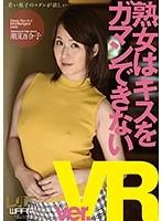 【VR】熟女はキスをガマンできない 潮見百合子