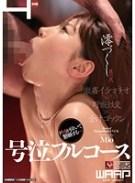 澪づくし02 激姦イラマチオ×野獣性交×全汁ゴックン 4時間