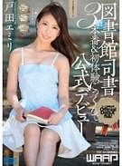 本物!現役!図書館司書3本番&初体験ごっくんで公式デビュー 戸田エミリ