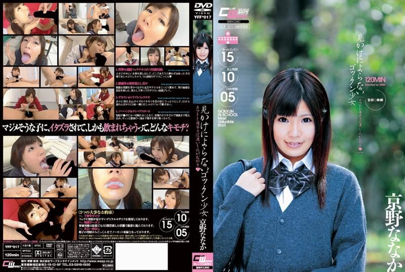 見かけによらないゴックン少女 カマトト優等生は濃い〜のがお好き 京野ななか