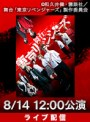 【8/14 12:00 東京公演】ライブ配信 舞台「東京リベンジャーズ」 見逃しパック付き