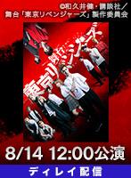 【8/14 12:00 東京公演】ディレイ配信 舞台「東京リベンジャーズ」