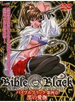 バイブルブラック 第四章 黒の愛撫