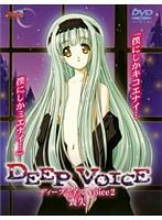 ディープボイス voice2 喪失