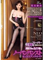 ネオパンストフェティッシュVer.18 スーパー美脚の麻衣ちゃんは、男好みになり切るノーパンパンストセックスアンドロイド 黒木麻衣