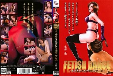 FETISH DANCE-長身美女の黒皮ロングブーツ- 水野優